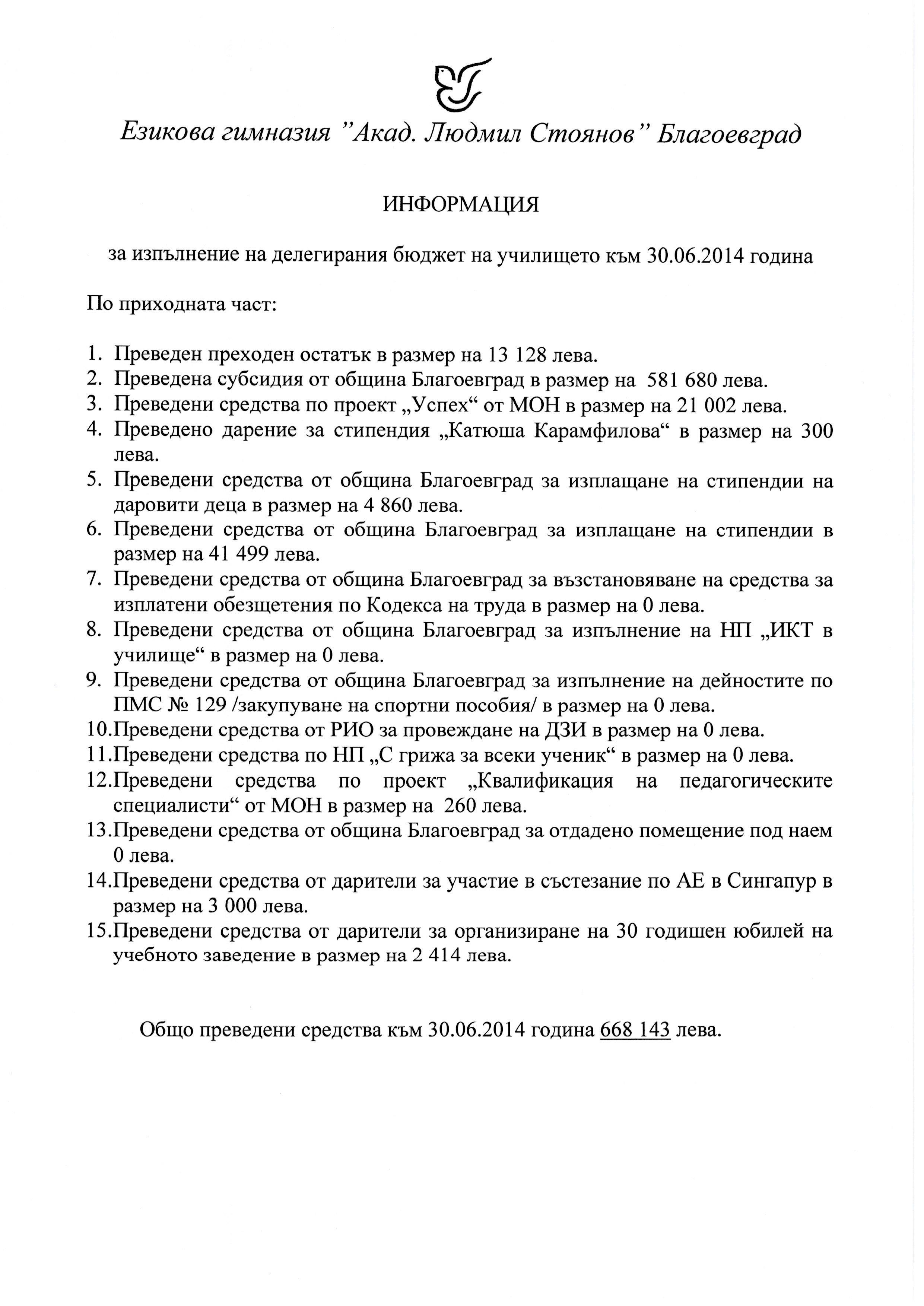 otchet 30.06.2014 Page 01