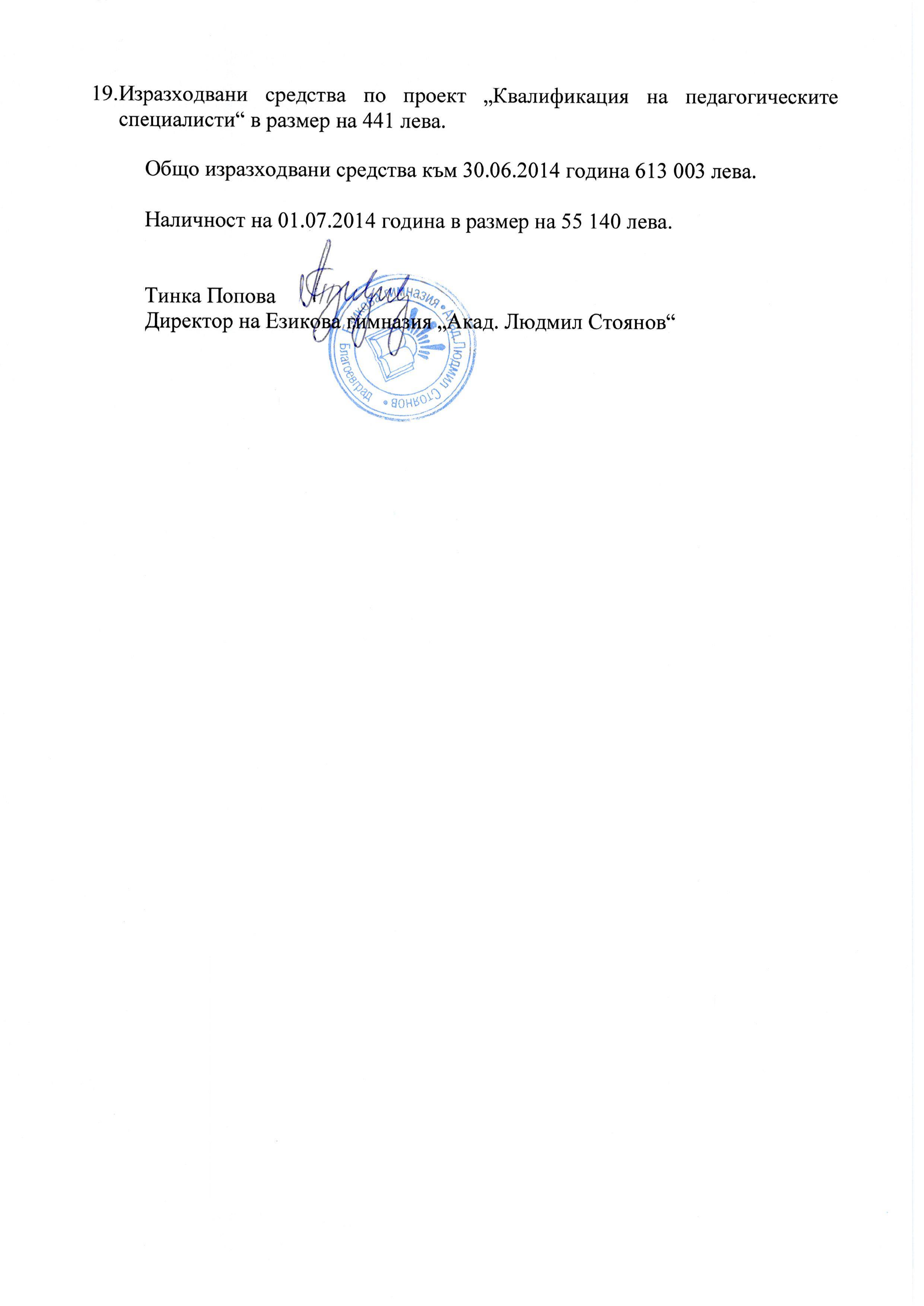 otchet 30.06.2014 Page 06