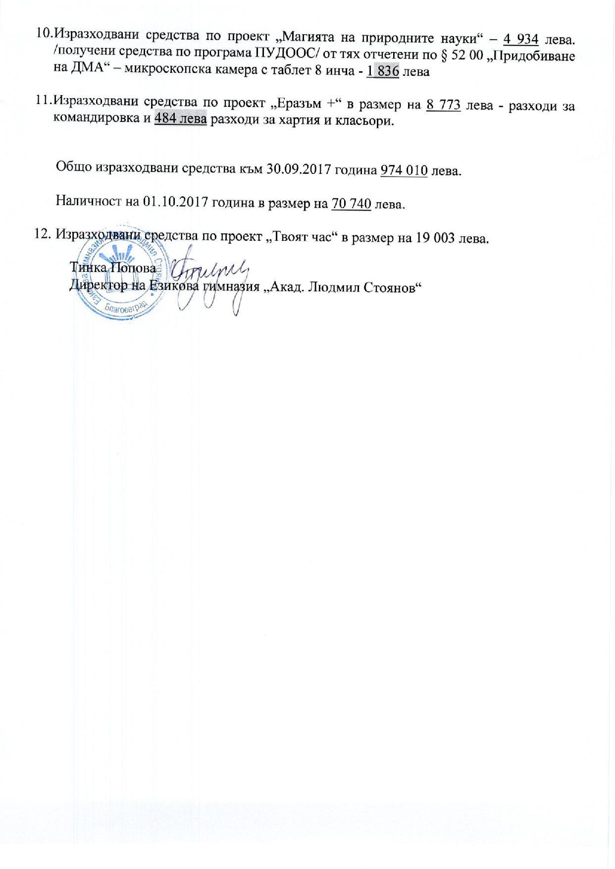 Otchet 30.09.2017 page 008